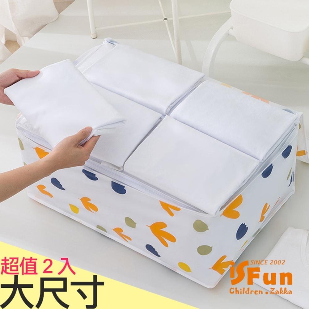 iSFun 繽紛年代 防水炫彩衣物棉被收納袋 超值2入