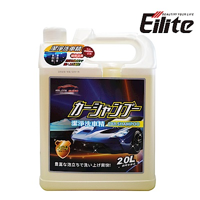 EILITE 潔淨洗車精(2000ml)
