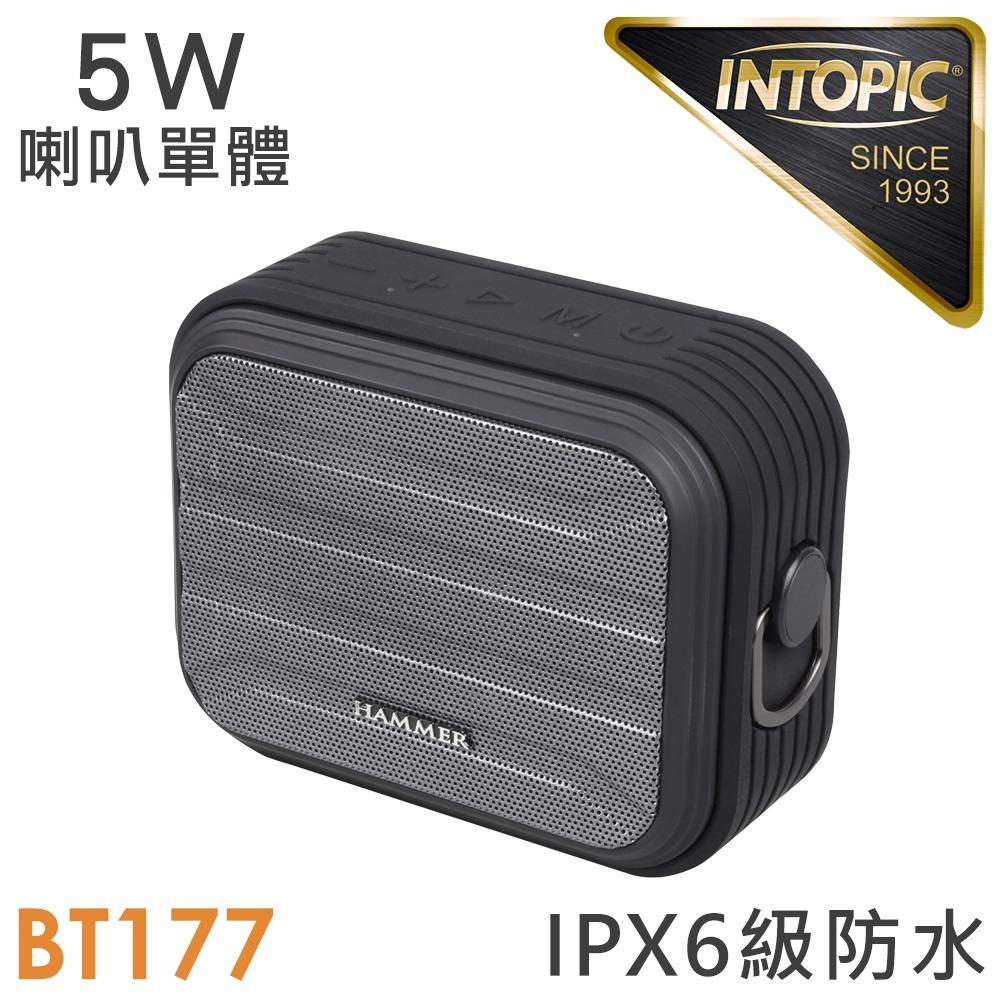 INTOPIC 廣鼎 多功能防水藍牙喇叭(SP-HM-BT177)