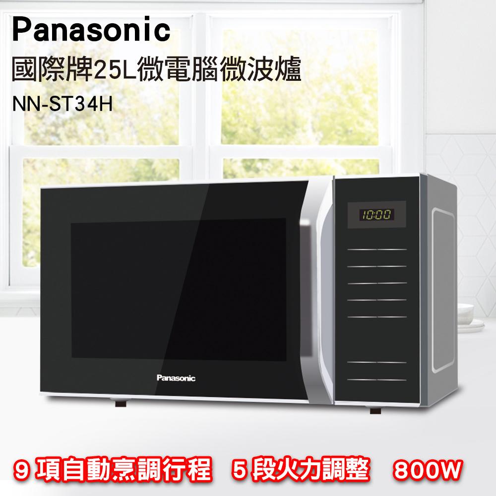 PANASONIC 國際牌25L微電腦微波爐 NN-ST34H