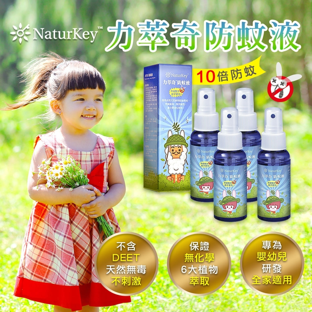 NATURKEY_力萃奇_防蚊液(70ml)-4罐