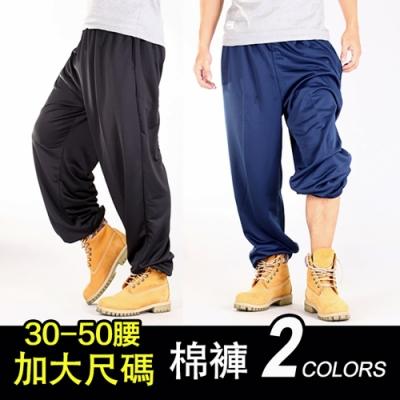 CS衣舖 台灣製造加大尺碼彈性縮口薄款棉褲