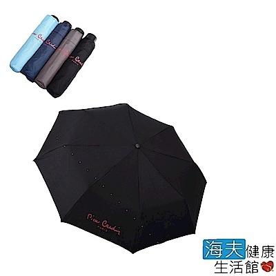 皮爾卡登 小無敵折傘-基本款4色