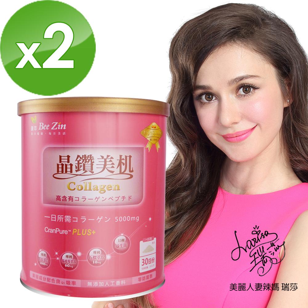 【BeeZin康萃】瑞莎代言第2代PLUS蔓越莓膠原粉x2罐(195公克/罐 )