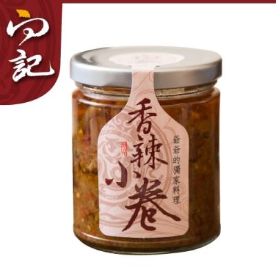 桃園金牌 向記 香辣小卷(200g/罐)2入組