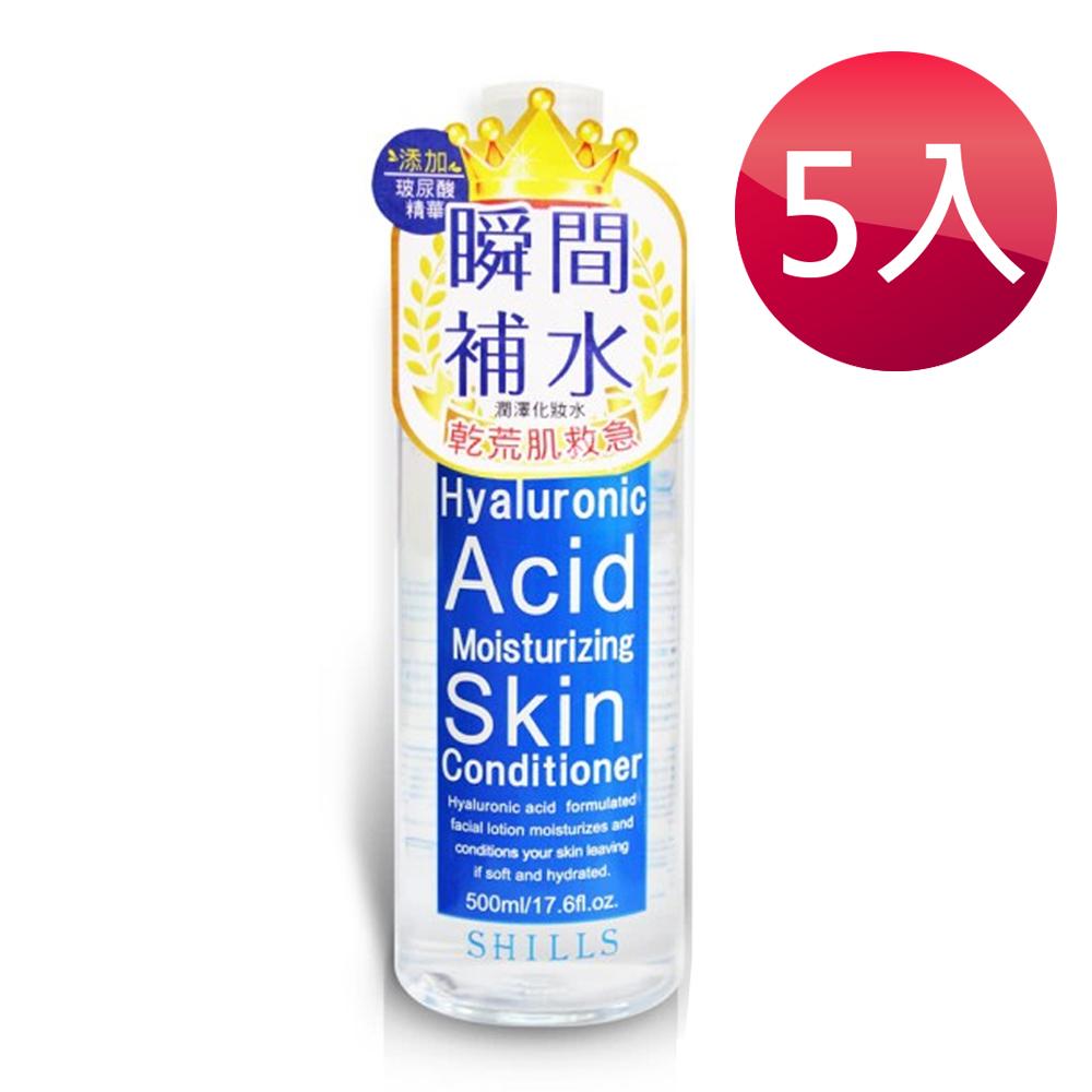 SHILLS舒兒絲 玻尿酸深層潤澤化妝水500ml (藍色) 5入組