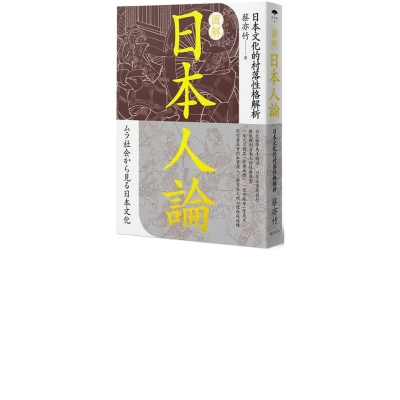 圖解日本人論:日本文化的村落性格解析