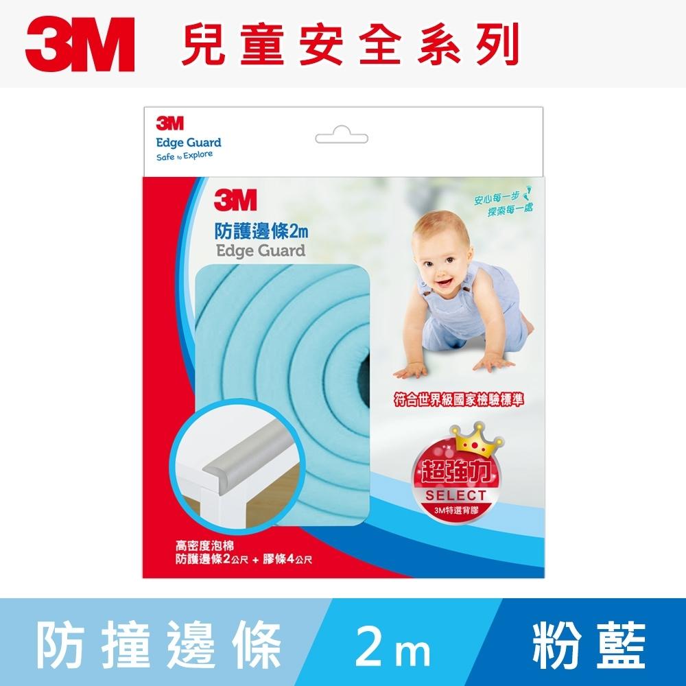 3M 9951 兒童安全防撞邊條2M-粉藍
