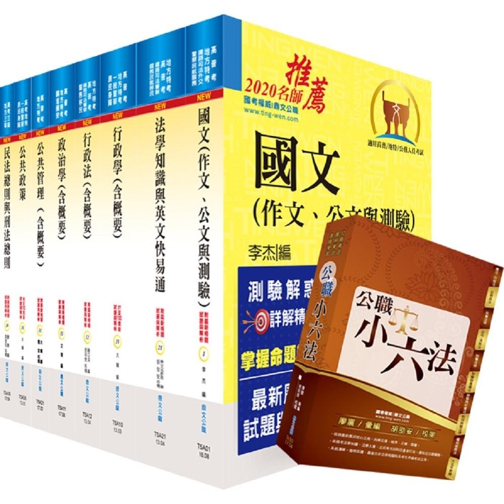 109年地方三等、高考三級(一般行政)套書(贈公職小六法、題庫網帳號、雲端課程)
