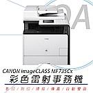 佳能 Canon imageCLASS MF735Cx 彩色雷射 多功能 事務機