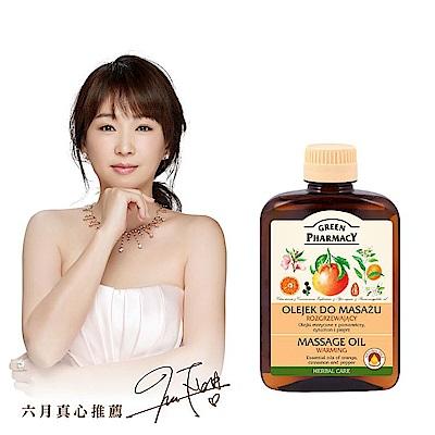 Green Pharmacy 草本肌曜 熱力舒緩按摩油 200ml