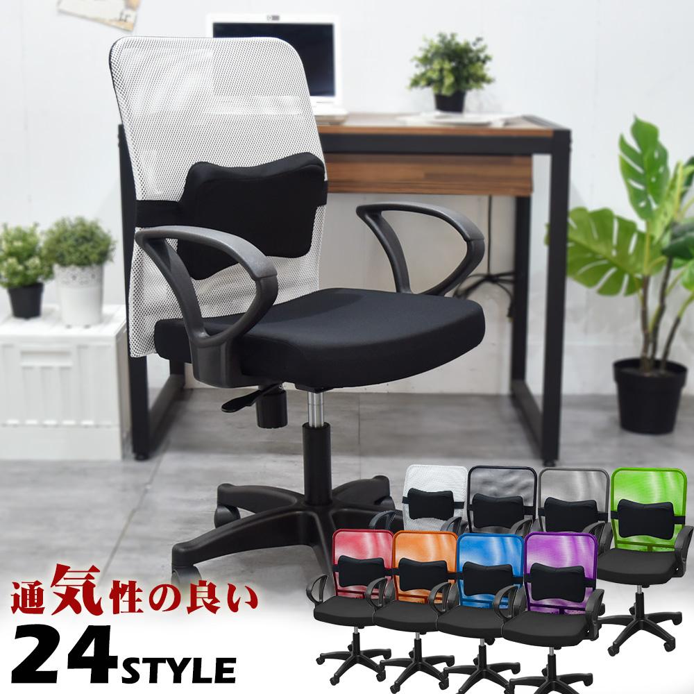 凱堡 六彩繽紛 透氣辦公椅/電腦椅(厚片護腰墊3色可選)