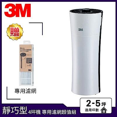 3M 2-5坪 淨巧型 淨呼吸空氣清淨機 FA-X50T 加贈濾網1入 N95口罩濾淨原理