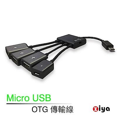 [ZIYA] Android 智慧型手機 Micro USB OTG 傳輸線 1轉4孔