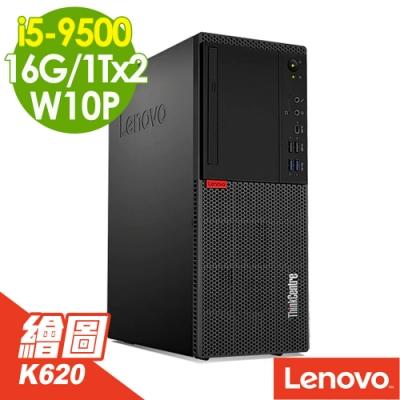 Lenovo M720T繪圖電腦 i5-9500/16G/1TBx2/K620/W10P