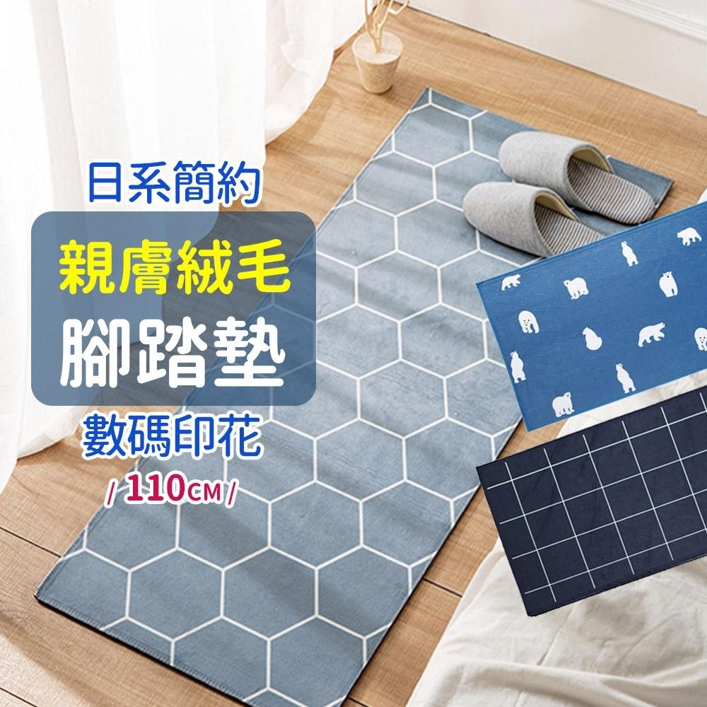 【溫潤家居】日式地毯 防滑地墊 腳踏墊 短絨毛親膚地墊(長款:110CM)