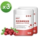 【達摩本草】法國專利蔓越莓益生菌x3包 (滿滿36毫克A型前花青素、私密呵護) product thumbnail 1