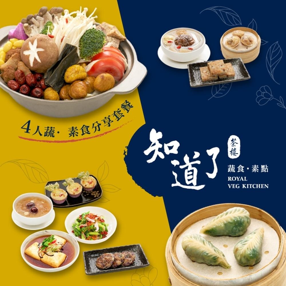 (台北)知道了茶樓4人蔬、素食分享套餐