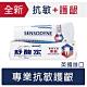 舒酸定 專業抗敏護齦牙膏 100g product thumbnail 1