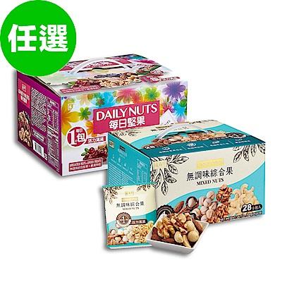 盛香珍 每日堅果/無調味綜合果700g禮盒 任選1