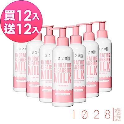 【買12送12】1028 深層潔淨卸妝乳200ml