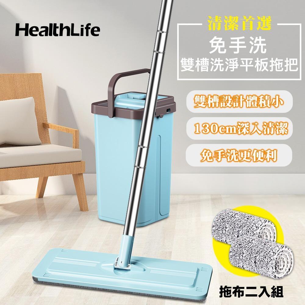 HealthLife 免手洗雙槽洗淨過濾平板拖把YH809 (1拖2布)
