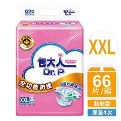 【包大人】全功能防護 黏貼型成人紙尿褲/尿布-(XXL11片x6包)箱購