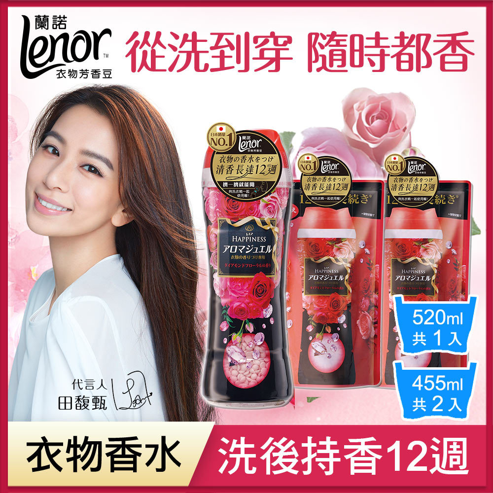 日本No.1 Lenor蘭諾衣物芳香豆1+2入組(520mlx1+455mlx2)晨曦玫瑰