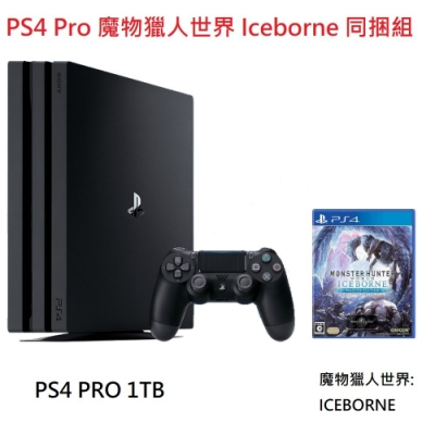 PS4 Pro主機1TB 魔物獵人世界 Iceborne 同捆組