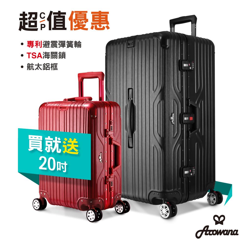 【Arowana 亞諾納】運動版航太框30吋避震輪行李箱送20吋鋁框避震輪登機箱