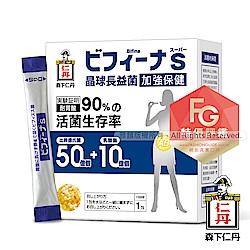 森下仁丹 晶球長益菌50+10加強保健(30包)