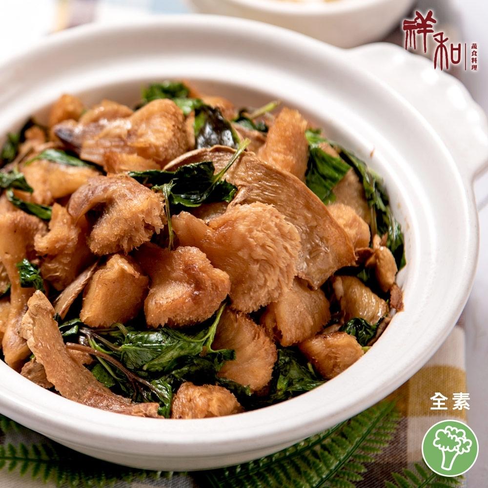 祥和蔬食 三杯猴頭菇(180g)
