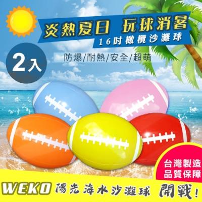 【WEKO】16吋橄欖球造型沙灘球2入(WE-BE-1)