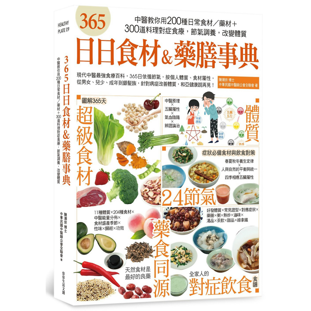 365日日食材&藥膳事典:中醫教你用200種日常食材/藥材+300道料理對症食療,節氣調養