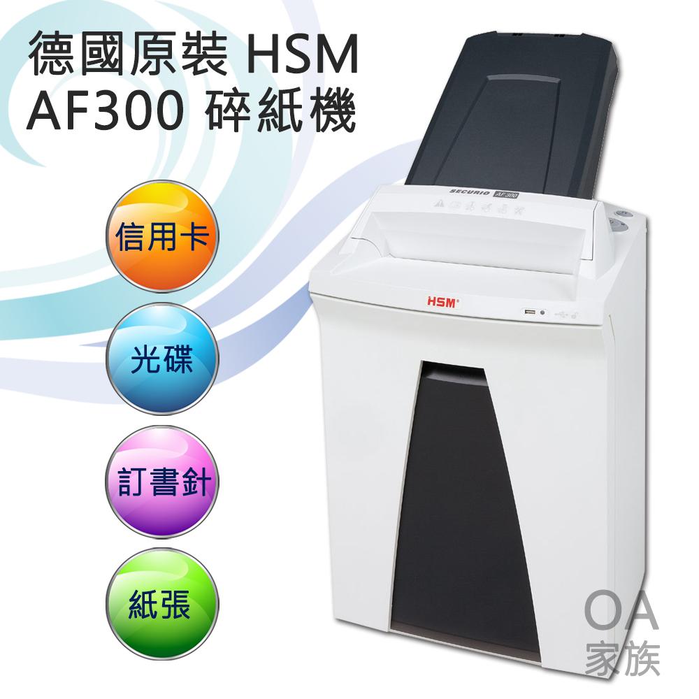 HSM AF-300德國製高品質自動進紙碎紙機