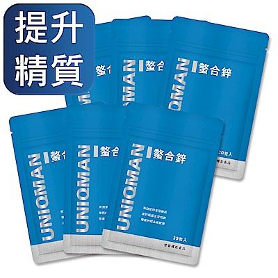 UNIQMAN 螯合鋅(6袋組)(30顆/袋)