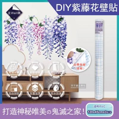 主Wall飾-鬼滅之刃元素加厚防水耐磨水彩DIY紫藤花壁貼(120×45cm×3張/卷)