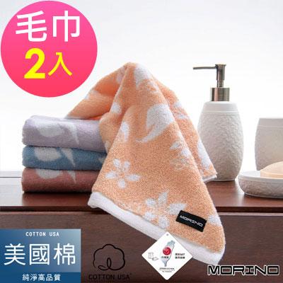 美國棉油桐花毛巾(超值2件組)  MORINO摩力諾