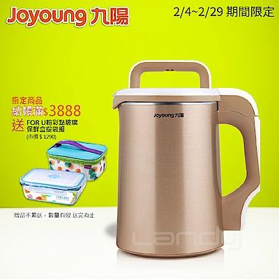 九陽冷熱料理調理機 (豆漿機)DJ13M-D81SG