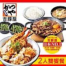 台北吉豚屋豬排專賣店2人雙饗餐(2張)