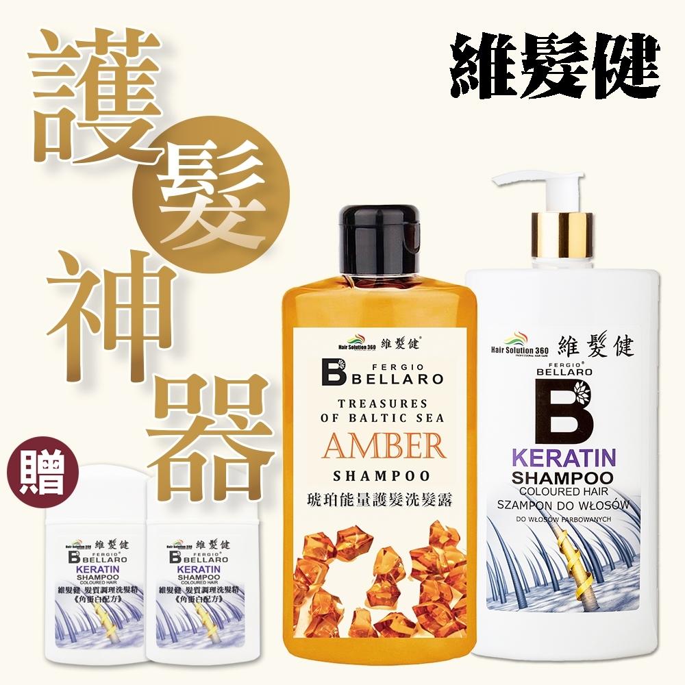 [時時樂限定]維髮健髮質調理修護洗髮組(琥珀洗髮精500ml+角蛋白洗髮精500ml)