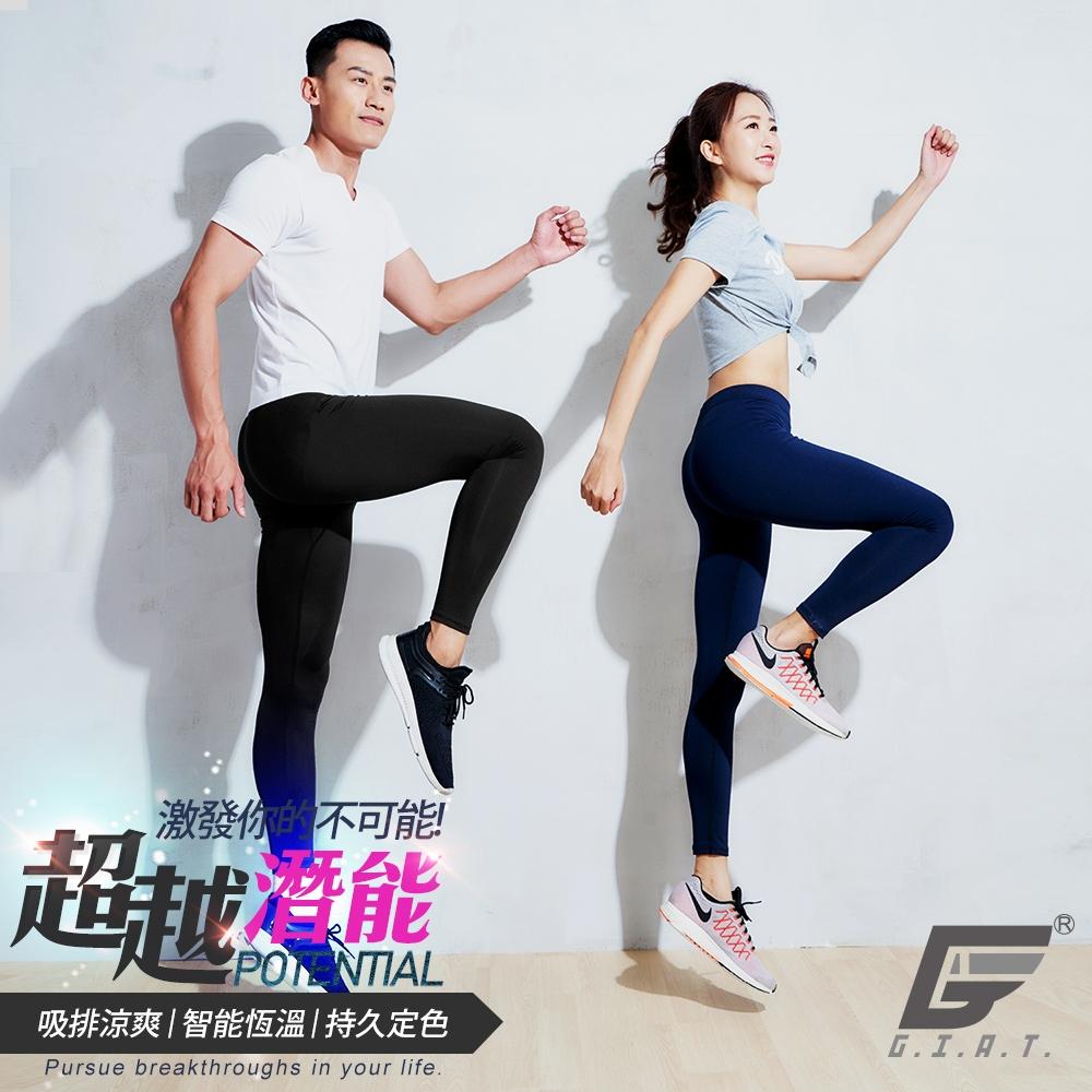 GIAT台灣製抗UV吸排速乾彈力加壓機能褲