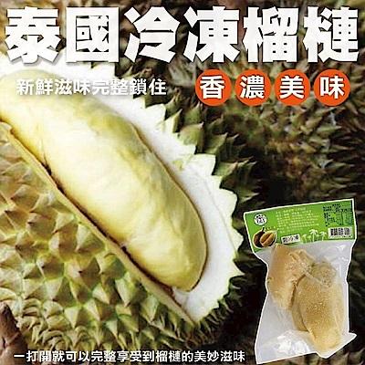 【天天果園】泰國冷凍金枕頭榴槤果肉4包(每包約300g)