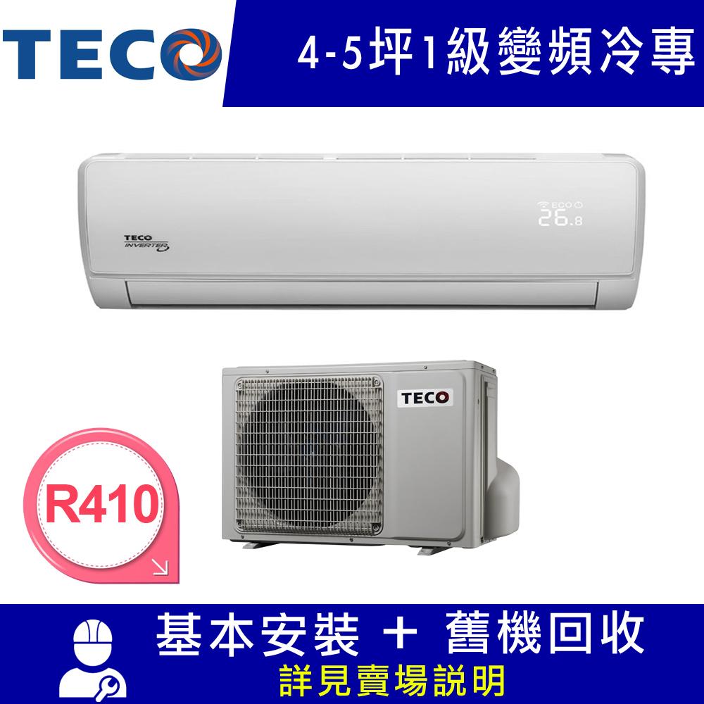 TECO東元 4-5坪 1級變頻冷專冷氣 MA22IC-ZR3/MS22IC-ZR3 R410冷媒
