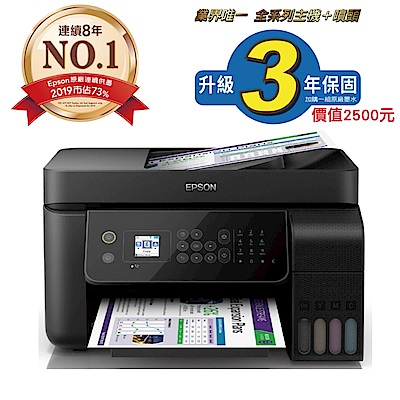 EPSON L5190 彩色無線 WiFi 傳真四合一彩色螢幕連續供墨印表機