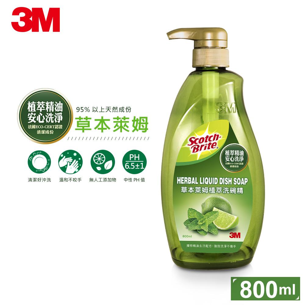 3M 植萃冷壓精油洗碗精(草本萊姆)