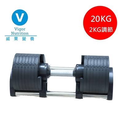 【威果 VIGOR】Adjustable Dumbbell 可調式啞鈴 20KG (鑄鐵黑/2KG遞增/個)