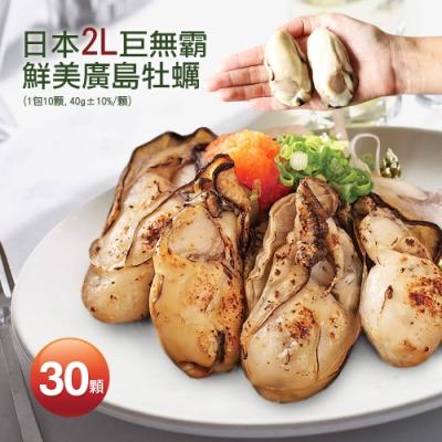 築地一番鮮-日本2L巨無霸鮮美廣島牡蠣30顆(40g/顆)免運組