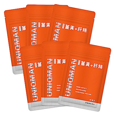 UNIQMAN 薑黃+肝精(6袋組)(30顆/袋)