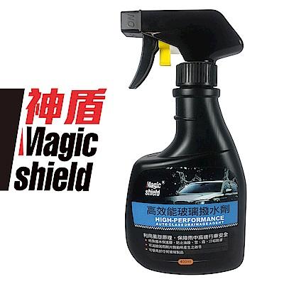MagicShield 神盾 高效能玻璃撥水劑 400ml